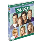 フルハウス〈セブンス・シーズン〉セット1 [DVD]