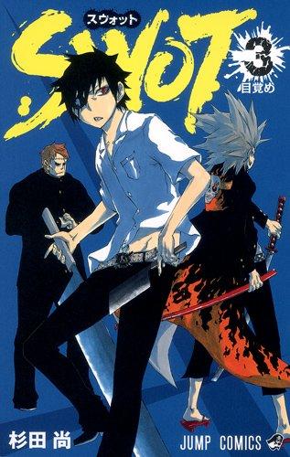SWOT 3 (ジャンプコミックス)