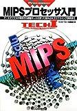 MIPSプロセッサ入門—アーキテクチャの解説から評価ボードを使った組み込みプログラミング事例まで (TECH I Processor)