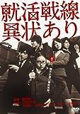 就活戦線異状あり [DVD]