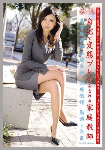働くオンナ Vol.61 [DVD]