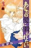 あなたの愛に殺られたい 3 (MIU恋愛MAX COMICS)