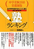 中学受験2010首都圏版 塾ランキング―あの中学を狙うならここに通え 渾身!親の強化書