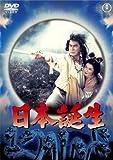 日本誕生  東宝DVD名作セレクション