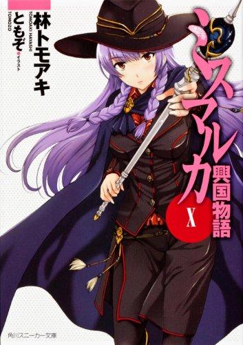 ミスマルカ興国物語 X (角川スニーカー文庫)