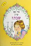 Iz Ess Shoin Shabbos (Yiddish Edition)