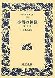 小僧の神様 他十篇 (ワイド版岩波文庫)
