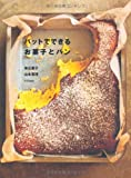 バットでできるお菓子とパン