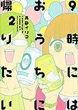 9時にはおうちに帰りたい(2) (KCデラックス Kiss)
