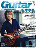Guitar magazine (ギター・マガジン) 2012年 07月号 [雑誌]