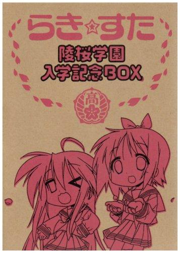 らき☆すた 陵桜学園入学記念BOX美水 かがみ