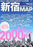 新宿Walker2009 新宿エンタテインメントマップ (ウォーカームック 141)