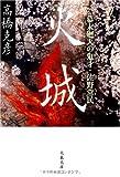火城―幕末廻天の鬼才・佐野常民 (文春文庫)