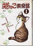 猫っこ倶楽部 / いわみち さくら のシリーズ情報を見る