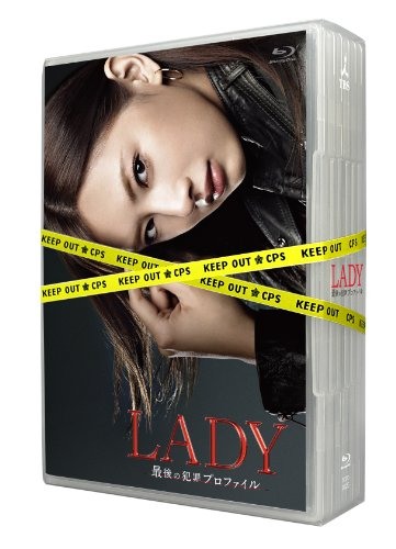 LADY0最後の犯罪プロファイル0 Blu-ray Box