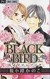 BLACK BIRD 公式ファンブック (フラワーコミックス〔スペシャル〕)