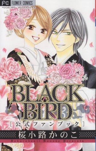 BLACK BIRD公式ファンブック (フラワーコミックススペシャル)