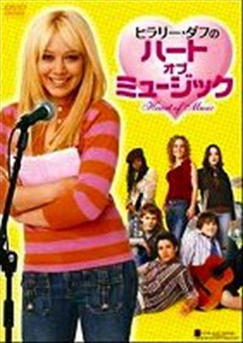 ヒラリー・ダフのハート・オブ・ミュージック   [DVD]