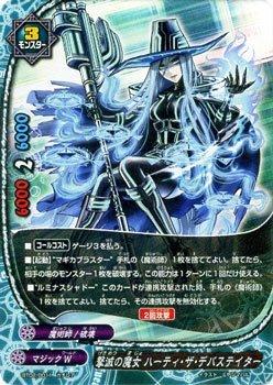 撃滅の魔女 ハーティ・ザ・デバステイター ガチレア バディファイト サイバー忍軍 bf-bt02-0011