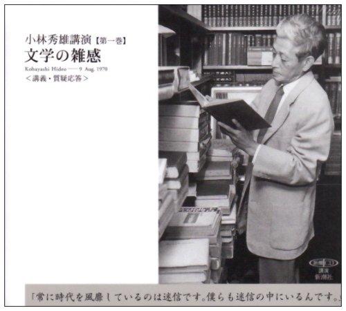 文学の雑感―講義・質疑応答 (新潮CD 講演 小林秀雄講演 第 1巻)