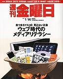 週刊金曜日 2011年 1/14号 [雑誌]