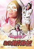 GIGA/スーパーヒロイン絶体絶命!!Vol.36 アフロディーテ [DVD]