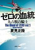 ゼロの血統  九六戦の騎士 (徳間文庫 な 20-14 The Blood of ZERO vol.)