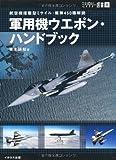 【ミリタリー選書8】軍用機ウエポン・ハンドブック (航空機搭載型ミサイル・爆弾450種解説)