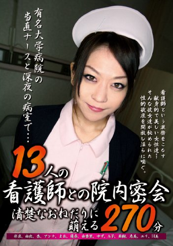 [平井彩名] 13人の看護師との院内密会 清楚なおねだりに萌える270分