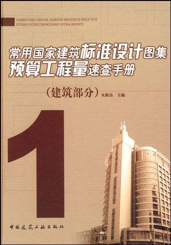 用国家建筑标准设计图集预算工程量速查手册1 建筑部分图片