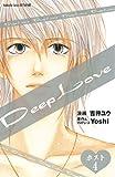 Deep Love ホスト 分冊版(4) (別冊フレンドコミックス)