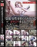 盗撮 女性専用ビデオBOXでオナニーする女たち [DVD]