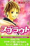 スプラウト(4) (講談社コミックス別冊フレンド)
