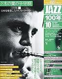 ジャズ史3日本を席巻したウエスト・コースト:木の葉の子守唄 (JAZZ100年 8/19号)
