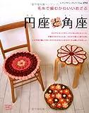 円座と角座—毛糸で編むかわいいおざぶ ふんわり優しい座り心地。 (レディブティックシリーズ no. 2755)