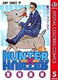 HUNTER×HUNTER カラー版 5 (ジャンプコミックスDIGITAL)