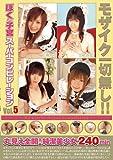 ぼくの子宮 スーパーコンピーレーション Vol.5 [DVD]