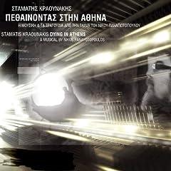 Pethenontas Stin Athina (Dying in Athens) [Original Motion Picture Soundtrack]