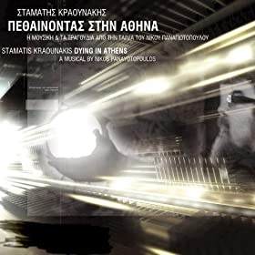 Pethenontas Stin Athina (Dying in Athens) [Original Motion Picture Soundtrack]