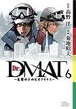 Dr.DMAT〜瓦礫の下のヒポクラテス〜 6 (ジャンプコミックスデラックス)