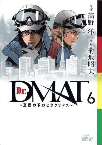 Dr.DMAT?瓦礫の下のヒポクラテス? 6 (ジャンプコミックスデラックス)