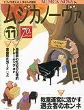 MUSICA NOVA (ムジカ ノーヴァ) 2011年 11月号 [雑誌]
