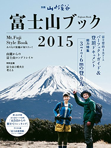 富士山ブック2015