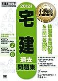 不動産教科書 宅建過去問題集 2012年版