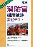 高卒消防官採用試験実戦テスト