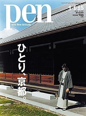 Pen(ペン) 2016年 1/1・15 合併号 [ひとり、京都。]