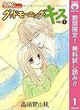 グッドモーニング・キス【期間限定無料】 1 (りぼんマスコットコミックスDIGITAL)