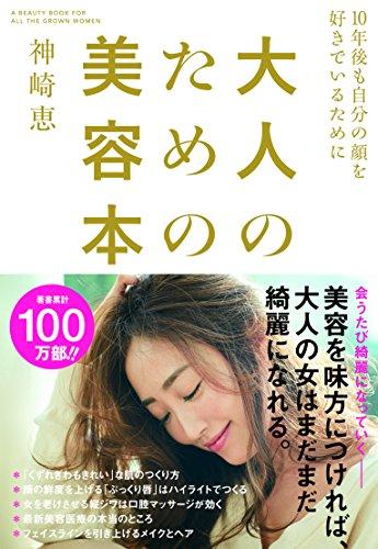 神崎恵 大人のための美容本 大きい表紙画像