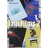 Jam Films 2 [DVD]
