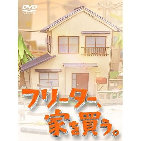 フリーター、家を買う。Blu-ray BOX